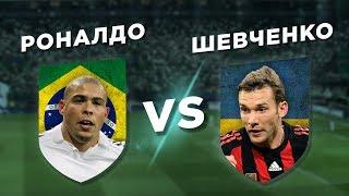 УКРАИНА-БРАЗИЛИЯ: ШЕВЧЕНКО vs РОНАЛДО - Один на один