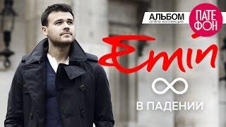 ПРЕМЬЕРА! EMIN - 8 в падении (Full album) 2016