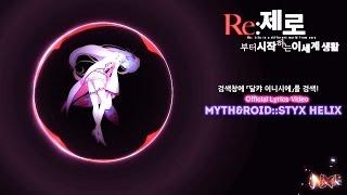 【공식가사 PV】 Re:Zero ED::STYX HELIX(Myth & ROID) ᴴᴰ