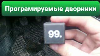 Работа реле №99