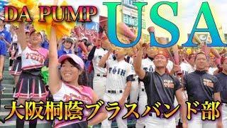 【USA】大阪桐蔭高校ブラスバンド部の凄さ【高校野球】