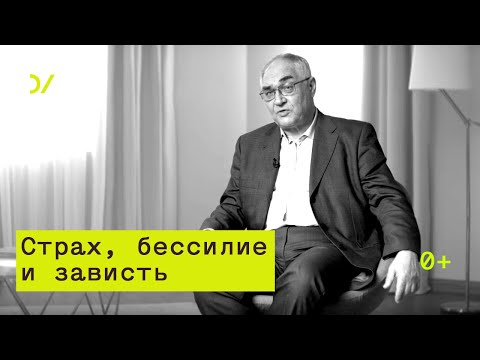 О советском человеке – Лев Гудков