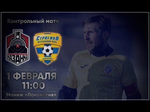 Казанка - Строгино - 6:0 | Тов. матч