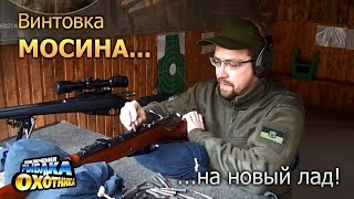 Трехлинейка, винтовка Мосина на новый лад (ТВ-программа)