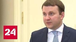 Максим Орешкин: мы ждем в 2018 году ставки по ипотеке на уровне 8 процентов