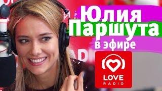 Юлия Паршута в гостях у Красавцев Love Radio