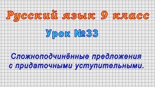 Русский язык 9 класс Урок 33