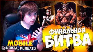 100 БИТВА В БАШНЕ ШАО КАНА || MORTAL KOMBAT X MOBILE