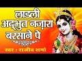 Ladli Adbhud Nazara Tere  Barsane Main Hai % Radha Superhit Bhajan % Rajeev Sharma #Ambey Bhakti