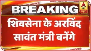 Shiv Sena's Arvind Sawant To Be Minister In Modi Cabinet | ABP News