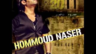 Hommoud Naser...Kelmati   حمود ناصر...كلمتى
