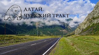 #Алтай#1#ЧуйскийТракт.#Чике-Таман.Слияние Чуи и Катуни