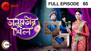 bhanumotir khel 6 may 2019 full episode gillitv - TH-Clip