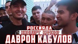 ДАВРОН КАБУЛОВ МУСОФИРЛАРГА РОССИЯДА КОНЦЕРТ БУЛИШИ МУМКИНЛИГИНИ АЙТДИ!