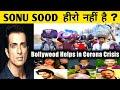 Sonu Sood Hero नहीं है   Helping Migrants in Corona Crisis   Salman Khan helps People of India
