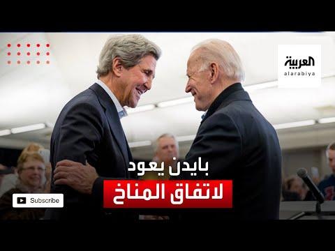 العرب اليوم - شاهد: جو بايدن يعيد الولايات المتحدة الأميركية إلى اتفاق المناخ