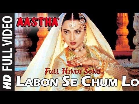 Labon Se Chum Lo Song | Aastha Movie Song | Rekha, Om Puri, Dinesh