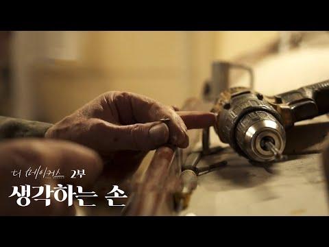 생각하는 손 [특집 다큐 - 더 메이커스 The Makers] 2부 / YTN 사이언스