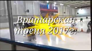 Хоккей. Вратарская тренировка на ледовой арене Трансбункер Ванино.