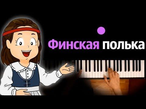 Финская полька (Dj Slon и Ангел-А) ● караоке | PIANO_KARAOKE ● ᴴᴰ + НОТЫ & MIDI