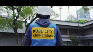 神戸市と協同 スピーカードローンによる周知活動