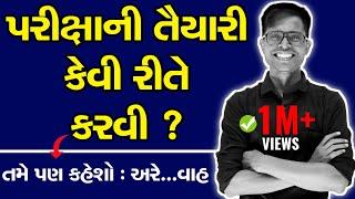 Exam Preparation Golden Tips   In Gujarati   પરીક્ષા ની તૈયારી કેવી રીતે કરવી ?   100% Practical