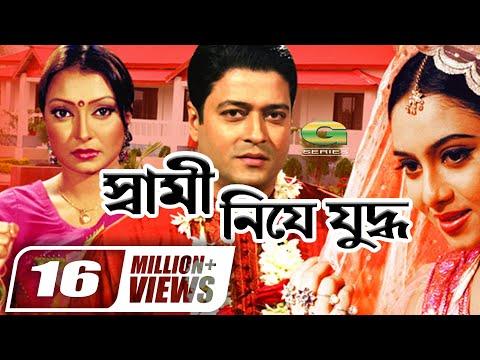 Shami Niye Juddho || স্বামী নিয়ে যুদ্ধ | Bangla Full Movie | Ferdous | Shabnur | Kakon | Miju Ahmed