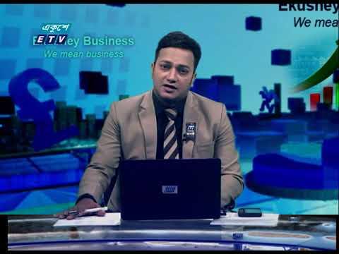 Ekushey Business || একুশে বিজনেস || 02 Aug 2021 || ETV News