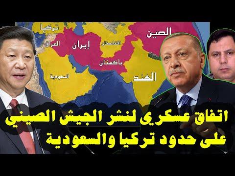 الجيش الصيني على حدود تركيا