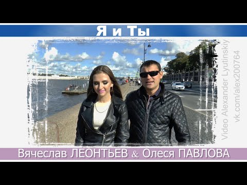 Вячеслав ЛЕОНТЬЕВ & Олеся ПАВЛОВА- Я и Ты. Клип 2018