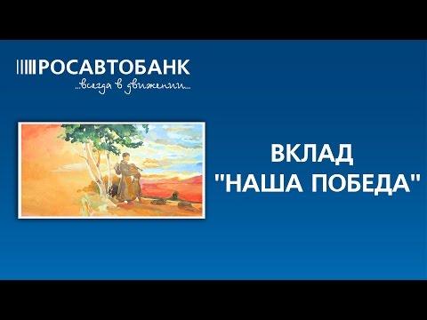 Праздничный вклад «Наша Победа»
