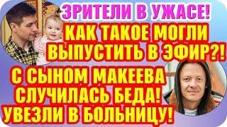 Дом 2 Свежие Новости ♡ 8 ноября 2019. Эфир (14.11.2019).