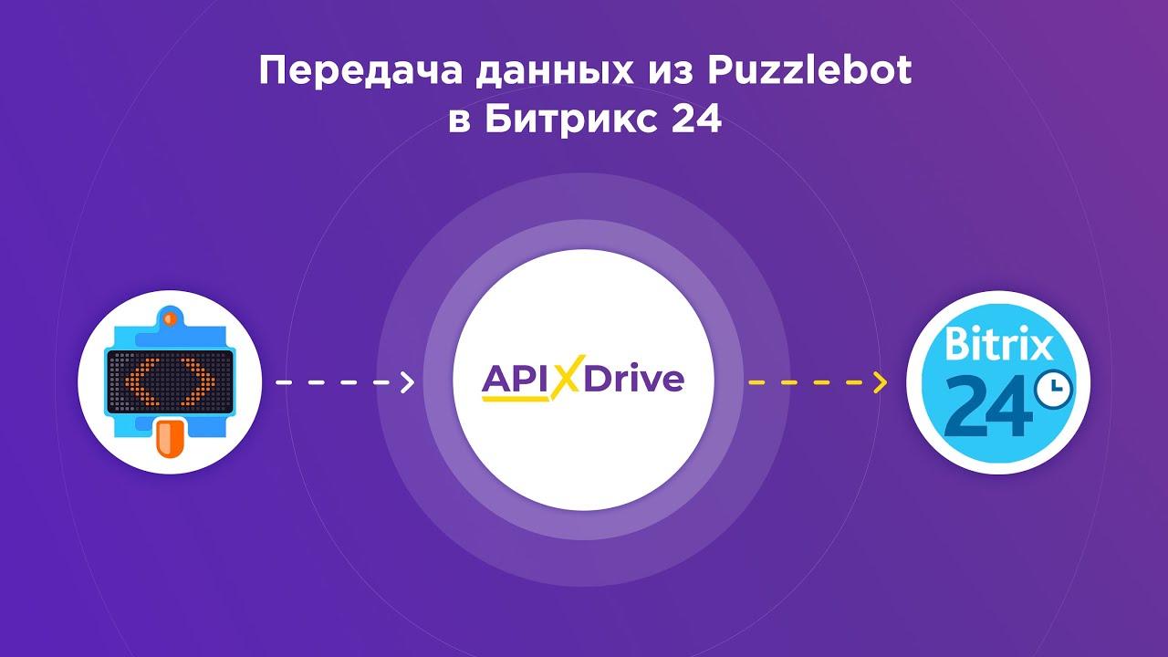 Как настроить выгрузку данных из Puzzlebot в виде сделок Bitrix24?