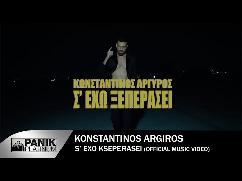Κωνσταντίνος Αργυρός - Σ' Έχω Ξεπεράσει