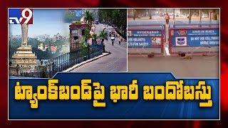 Cops deny nod to 'Chalo Tank Bund' protest by RTC employees - TV9