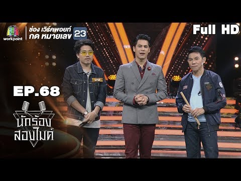 นักร้องสองไมค์ |  EP.68 | 24 ก.พ. 62 Full HD