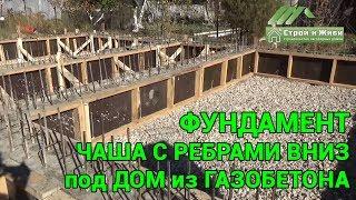 """Фундамент под дом из газобетона. Чаша ребрами вниз. Москва. """"Строй и Живи"""""""