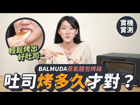 【BALMUDA】K01J The Toaster 蒸氣烤麵包機《實測》吐司烤多久才對?!烤出好吐司~