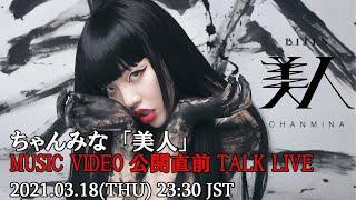 ちゃんみな CHANMINA - 美人 BIJIN(Music Video 公開直前 TALK LIVE)-
