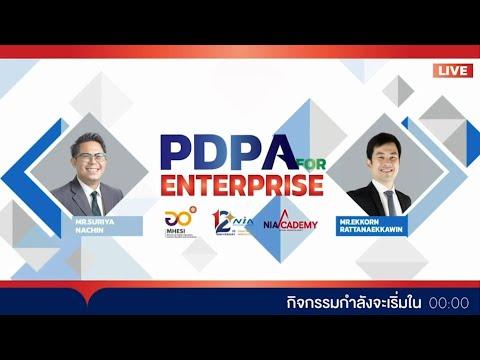บันทึกภาพการอบรม PDPA For Enterprise หลักสูตรสำหรับผู้บริหาร ในการเตียมความพร้อมเรื่อง พรบ.คุ้มครองข้อมูลส่วนบุคคล