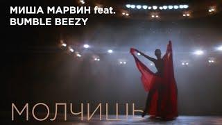 Миша Марвин feat. Bumble Beezy - Молчишь (тизер клипа)