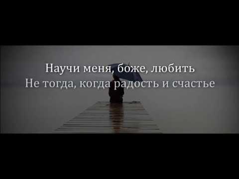 """Научи меня Боже любить (""""Молитва"""" Константин Романов)"""
