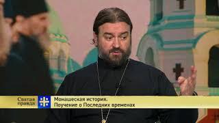 Отец Андрей Ткачев: Монашеская история. Поучение о Последних временах
