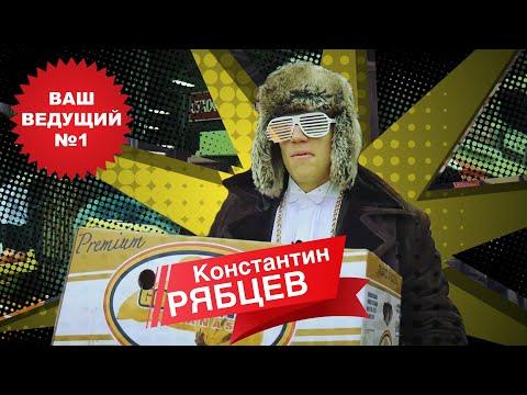 Константин Рябцев, відео 2