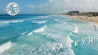 Мексика - Канкун, Отельная Зона | Тусовки и пляжи | Zona Hotelera
