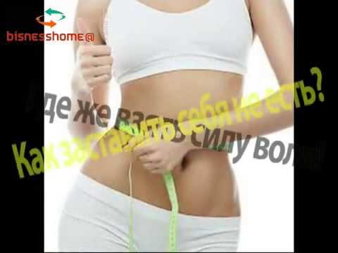 Питание для похудения живот