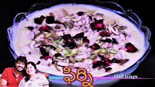 PHIRNI Delicious Mouth Watering Sweet recipe| Special Sweet| Dryfruits  Rose petals || FIRNI Sweet
