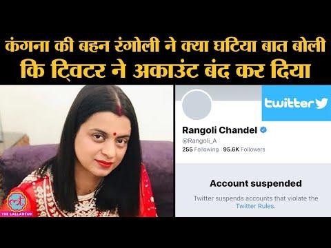 कंगना की बहन रंगोली ने खाते को निलंबित पर ट्विटर को भारत विरोधी क्यों कहा? | Tablighi जमात