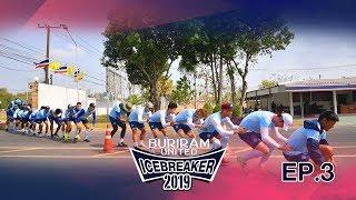 "Buriram United IceBreaker 2019 EP.3  ""ชื่อ GU อยู่ไหน?"""