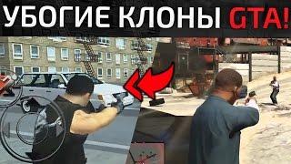 УБОГИЕ МОБИЛЬНЫЕ КЛОНЫ GTA (ДНИЩЕ GOOGLE PLAY - ГТА 5)